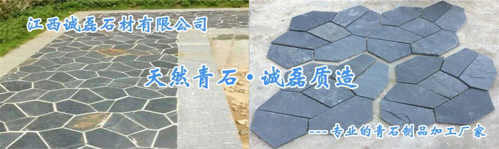 江西誠磊石材有限公司